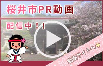 桜井市PR動画